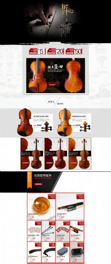 乐器首页小提琴首页