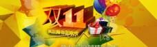 淘宝双11疯狂购物节海报设计
