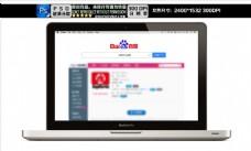 产品电脑屏幕显示主页模板