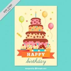 大生日蛋糕手绘卡
