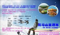 旅游海报藏马山