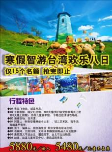 旅游海报 台湾亲子游