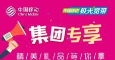 中国移动 集团专享 宽带广告