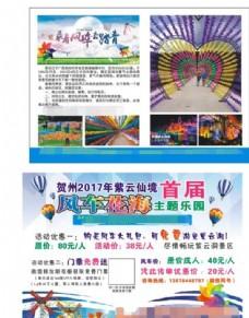 梦幻风车节