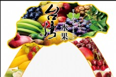 台湾水果节
