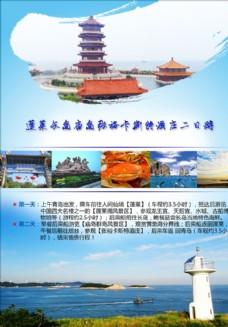 旅游海报蓬莱庙岛游