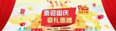 淘宝国庆节商品促销海报