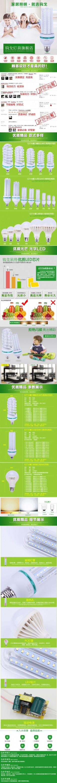 LED玉米灯三合一灯泡系列照明详情页模板