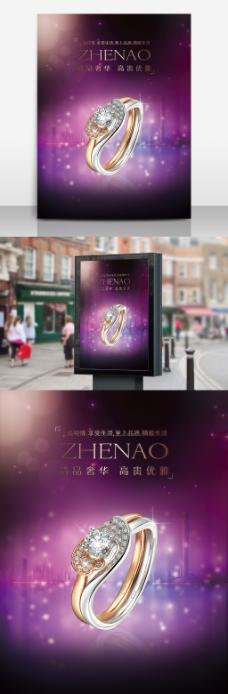 紫色绚丽奢华双金结婚对戒宣传海报