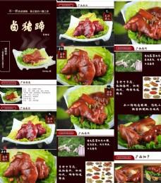猪蹄肉类详情页