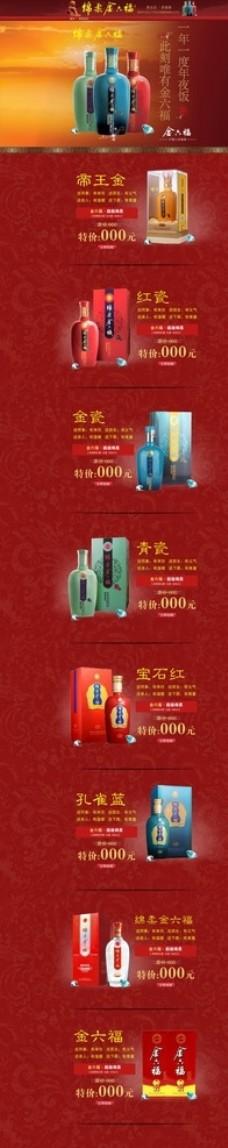 淘宝金六福酒首页设计模板