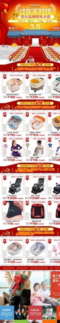 淘宝春节专题设计模板