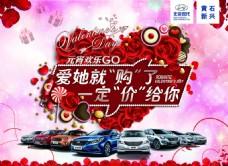 北京现代情人节海报