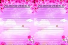 粉色信纸2015