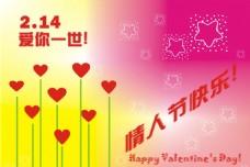 情人节快乐