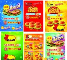 手抓饼广告和汉堡广告