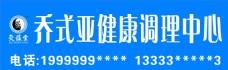 灸蕴堂门头logo