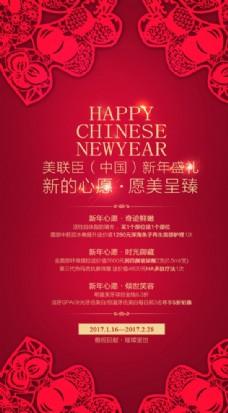 中国新年盛礼