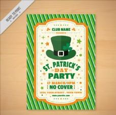 绿色促销英文传单