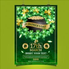 绿色风格海报模板