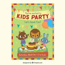 孩子与动物党邀请