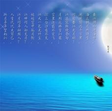 春江花月夜诗词装饰画