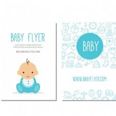 母婴店儿童男宝宝海报
