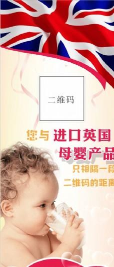 母婴产品展架