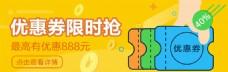 优惠券banner