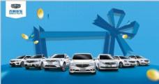 吉利汽车  汽车广告