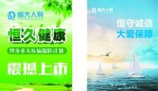 绿色健康宣传单