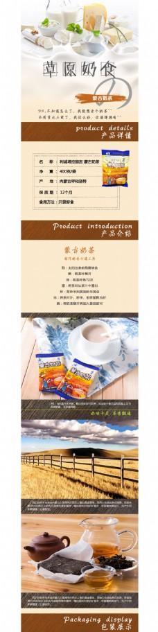 草原奶食奶茶