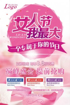 女人节 妇女节