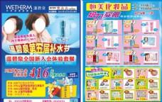 化妆品宣传单 单页温碧泉