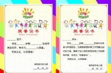 幼儿园荣誉证书