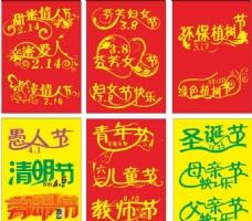 节日矢量艺术字