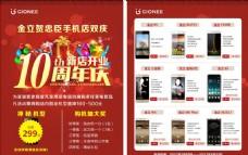手机宣传页