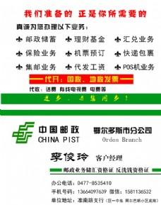 中国邮政名片