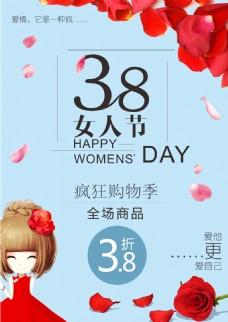 三八女人节玫瑰浅色促销海报