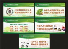 食品药品监管绿色展板