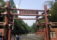 森林公园大门