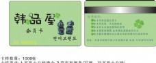 韩国化妆品 化妆品会员卡