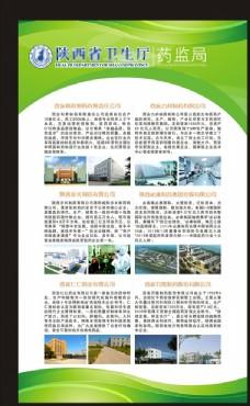 绿色医疗科技展板