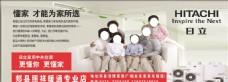 日立中央空调宣传海报