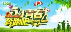 奔跑吧青春