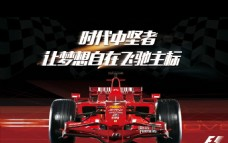 F1赛车挑战赛 主画面