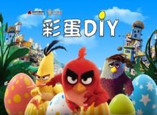 愤怒的小鸟 彩蛋DIY 背景板