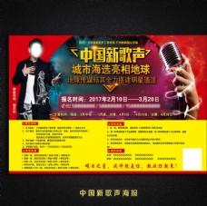 中国新歌声海报