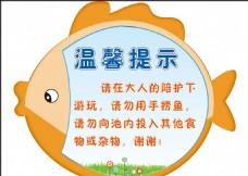 奶嘴鱼温馨提示 卡通鱼 漫画鱼