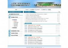 工程建设领域网站模版